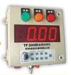 TF300铁水热分析仪现货热卖中,山东TF300铁水热分析仪厂家直销