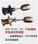 ���|UQK-B-01,02,03防爆型浮球液位控制器,山�|UQK-B-01,02,03防爆型浮球液位控制器�S商