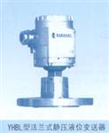 优质YHBL型法兰式静压液位变送器,山东YHBL型法兰式静压液位变送器厂商