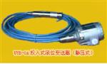 优质uyb-oa投入式液位变送器,山东uyb-oa投入式液位变送器厂商