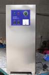 食品臭氧消毒机/冷库臭氧消毒机厂家