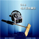 DJ-6(B)电火花检漏仪