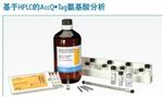 氨基酸分析专用应用包(货号:176001279/176001235)