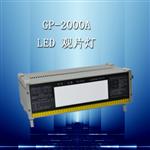 GP-2000A最实用的观片灯,GP-2000A型LED观片灯