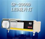 GP-2000D供应性价比最高的LED工业射线底片观片灯