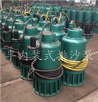 山东济宁五星矿用设备有限公司专业生产BQS矿用排沙泵维修BQS潜水泵配件齐全维修