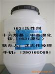 1631CTAB(1631十六烷基三甲基溴化铵)