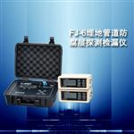 FJ-6埋地管道防腐层探测检漏仪报价单