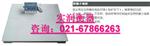 XK3190-A23P带打印电子平台称