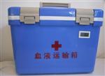 12L疫苗冷藏箱,接种专用箱,疫苗接种箱,