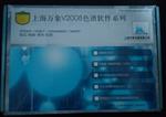 V2008双通道色谱数据工作站