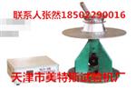 NLD-4CA砂浆干料流动度测试仪,干料流动度测试仪说明,干料流动度测试仪价格