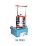 顶击式标准振筛机 ,地质、冶金、化工筛分分析仪, 小体积顶击式标准振筛机