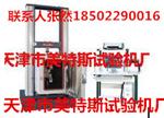 高低温电子万能试验机(双臂落地式),天津高低温万能试验机,高低温电子万能试验机价