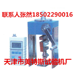 SYL-M保温材料粘接强度检测仪, 粘接强度检测仪, 粘接强度价格