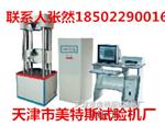 微机控制电液伺服万能试验机,微机控制电液伺服万能试验机说明,电液伺服万能试验机