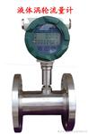 甲醇流量计,甲醇流量计的特点和价格,甲醇流量计说明书