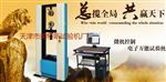 土工布强力试验机,电子万能试验机