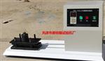 TSY-10型土工布磨损试验仪