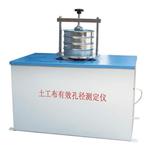 土工布孔径测定仪(干筛法)TSY-3