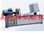 乳化沥青负荷轮碾机LXF-1,负荷轮碾机,