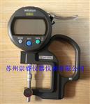 547-313日本Mitutoyo三丰镜片厚度测量数显厚度表