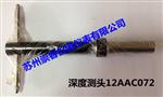 12AAC072日本三丰Mitutoyo测高仪配件深度测头