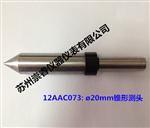 12AAC073日本三丰Mitutoyo测高仪配件Φ20mm锥型测头