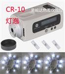 CR10色差仪维修灯泡