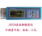 手持式粗糙度仪JD330