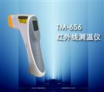 红外测温仪TM-656