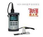 超声波测厚仪HCH-3000