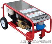 国产船用EP210高压冷水清洗机,HOWEVERJET高压清洗机性能介绍
