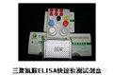 Elisa厂家供应大鼠新生甲状腺素(NN-T4)试剂盒