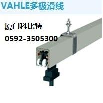 法勒滑触线KBHF5/63-4HS 价格