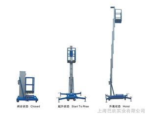 国产单桅柱铝合金高空作业平台,移动式铝合金升降平台,