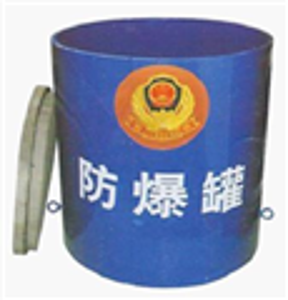 FBG-G1.5-TH101(BJ)防爆罐,排爆罐的型号,防爆桶的介绍
