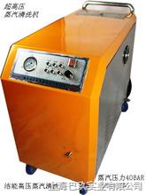 国产超高压蒸汽清洗机,电动高压清洗机,高压蒸汽清洗机性能