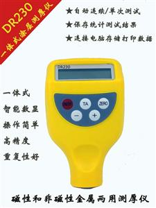 油漆厚度测量仪厂家报价