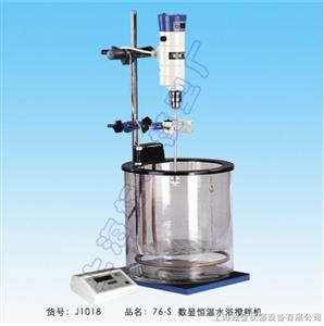 76-S数显恒温水浴搅拌机|玻璃搅拌机参数|玻璃搅拌机资料