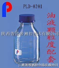 ps8011颗粒计数器净化瓶 颗粒度取样瓶