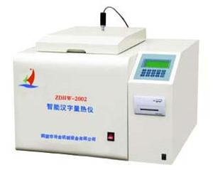 ZDHW-2002热量计,煤炭热量计,煤炭发热量测定仪