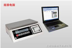 1.5公斤电子秤接打印机/带打印的电子称多少钱