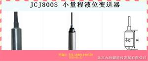 小量程液位传感器