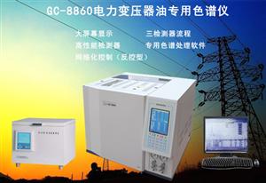 GC-8860电力变压器油色谱