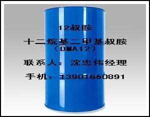 十二烷基二甲基叔胺价格十二烷基二甲基叔胺生产厂家十二叔胺
