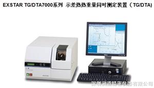 日本原裝進口SII精工EXSTAR TG/DTA7000系列示差熱熱重量同時測定裝置TG/DTA熱重分析儀/熱天平(TGA)廠家總代理