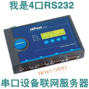 摩莎串口服务器【MOXA NPort 5410代理商报价】