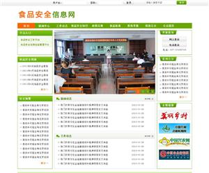 湖北泰扬食品安全监管信息化服务平台