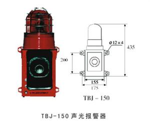 DWJ-2J声光报警器DWJ-2J